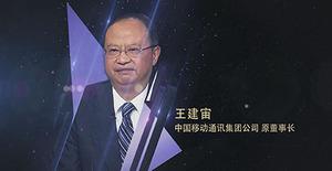 中国移动通讯集团公司 原董事长 王建宙